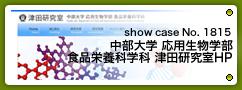 No.1815 中部大学 応用生物学部 食品栄養科学科 津田研究室