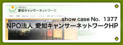 No.1377 NPO法人 愛知キャンサーネットワーク