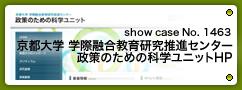 No.1463 京都大学 学際融合教育研究推進センター 政策のための科学ユニット