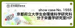 No.1555 京都府立大学 生命環境科学研究科 分子栄養学研究室