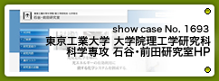 No.1693 東京工業大学 大学院理工学研究科 科学専攻 石谷・前田研究室