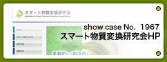 No.1967 スマート物質変換研究会