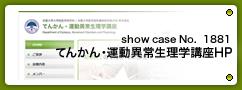 No.1881 てんかん・運動異常生理学講座
