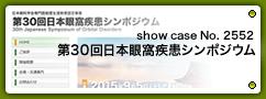 No.2552 第30回日本眼窩疾患シンポジウム