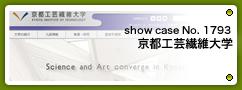 No.1793 京都工芸繊維大学