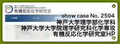 No.2594 神戸大学理学部化学科神戸大学大学院理学研究科化学専攻有機反応化学研究室
