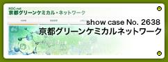 No.2638 京都グリーンケミカルネットワーク