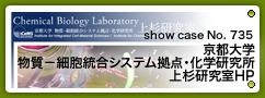 No.735 京都大学物質-細胞統合システム拠点・化学研究所上杉研究室