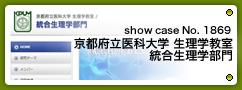 No.1869 京都府立医科大学 生理学教室 統合生理学部門