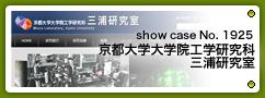 No.1925 京都大学大学院工学研究科三浦研究室