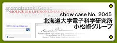 No.2045 北海道大学電子科学研究所 小松崎グループ