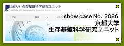 No.2086 京都大学 生存基盤科学研究ユニット