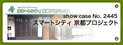 No.2445 スマートシティ 京都プロジェクト
