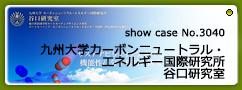 No.3040 九州大学カーボンニュートラル・エネルギー国際研究所 谷口研究室