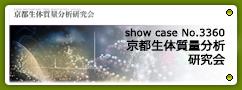 No.3360 京都大学大学院生体質量分析研究会
