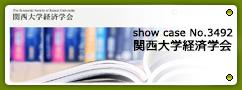 No.3492 関西大学経済学会