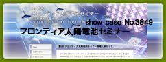 No.3849 第2回 フロンティア太陽電池セミナー