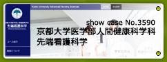 No.3590 京都大学 医学部人間健康科学科先端看護科学