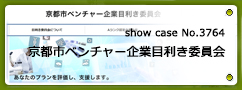 No.3764 京都市ベンチャー企業目利き委員会