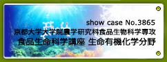 No.3865 京都大学大学院農学研究科食品生物科学専攻食品生命科学講座 生命有機化学分野