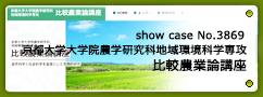 No.3869 京都大学大学院農学研究科地域環境科学専攻<br>比較農業論講座