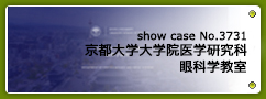 No.3731 京都大学大学院医学研究科眼科学教室