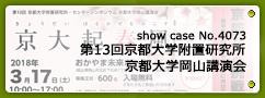 No.4073 第13回京都大学附置研究所・センターシンポジウム 京都大学岡山講演会