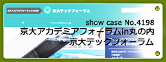 No.4198 京大アカデミアフォーラムin丸の内 京大テックフォーラム