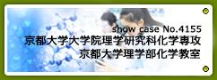 No.4155 京都大学大学院理学研究科化学専攻 京都大学理学部化学教室