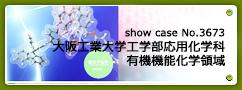 No.3673 大阪工業大学工学部応用化学科 有機機能化学領域