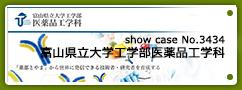 No.3434 富山県立大学工学部医薬品工学科
