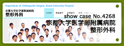 No.4268 京都大学医学部附属病院 整形外科