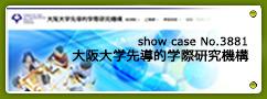 No.3881 大阪大学先導的学際研究機構