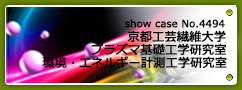 No.4494 京都工芸繊維大学 プラズマ基礎工学研究室/環境・エネルギー計測工学研究室