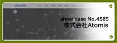 No.4585 株式会社Atomis