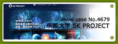 No.4679 京都大学 SK PROJECT
