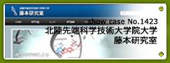 No.1423 北陸先端科学技術大学院大学 藤本研究室