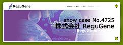 No.4725 株式会社 ReguGene