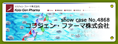 No.4868 コラジェン・ファーマ株式会社