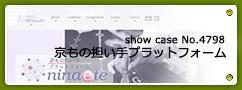 No.4798 京もの担い手プラットフォーム