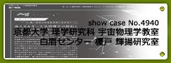 No.4940 京都大学 理学研究科 宇宙物理学教室 / 白眉センター 榎戸 輝揚研究室