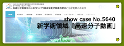No.5640 新学術領域「高速分子動画」