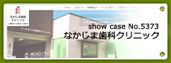 No.5373 なかじま歯科クリニック