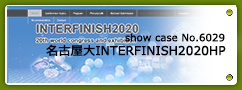 No.6029 名古屋大INTERFINISH2020