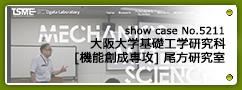 No.5211 大阪大学基礎工学研究科 機能創成専攻 尾方研究室