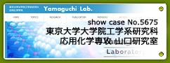 No.5675 東京大学大学院工学系研究科 応用化学専攻 山口研究室