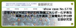 No.5778 京都大学大学院工学研究科 物質エネルギー化学専攻基礎エネルギー化学講座工業電気化学分野 安部研究室
