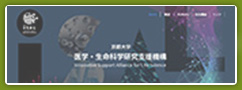 No.5446 京都大医学・生命科学研究支援機構HP