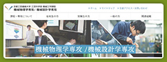 No.6756 京都工芸繊維大学工芸科学部機械工学課程 機械物理学専攻/機械設計学専攻