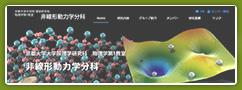 No.7205 京都大学大学院理学研究科 物理学第1教室 非線形動力学分科